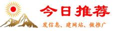 济南分类信息门户【今日推荐-免费济南分类信息】